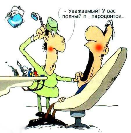прикольная карикатура на зубного врача