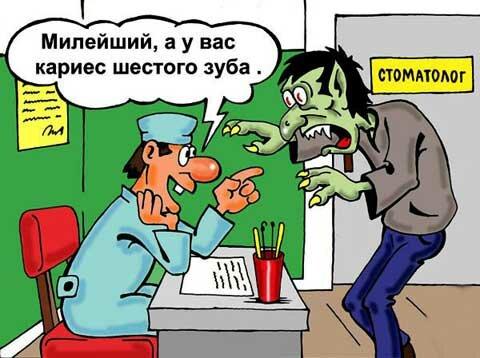 зомби у зубного веселая карикатура
