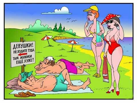 девушка на пляже карикатура