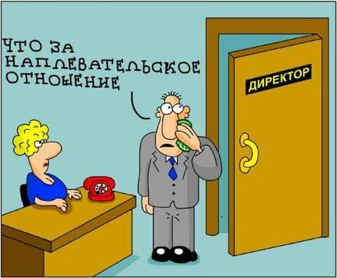 карикатура на прием к директору