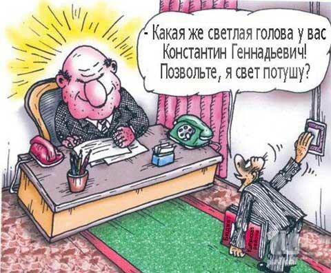 смешная карикатура подхалим начальника