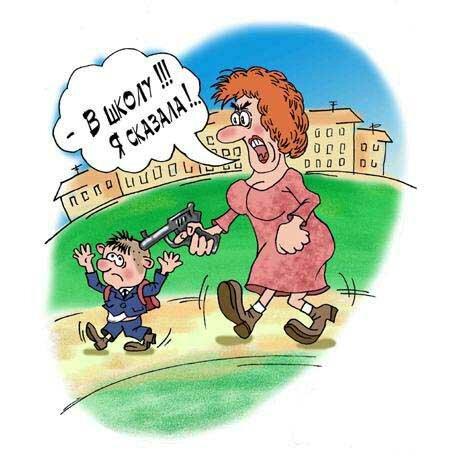 карикатура школьные годы
