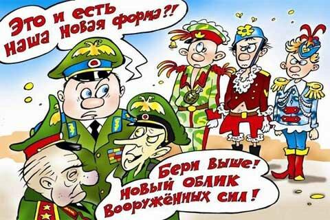 карикатура на армейскую форму