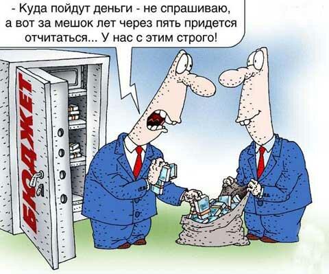 Картинки по запросу продажные чиновники картинки