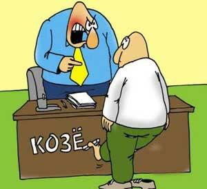 плохой начальник